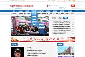 唯科网络正式签约陕西美容美发化妆品业协会官网开发服务