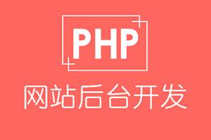 如何在日常建站中合理运用PHP语言?