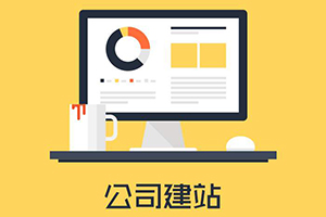 企业怎么做出符合当前形势的网站建设