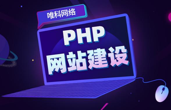 PHP网站开发——唯科网络