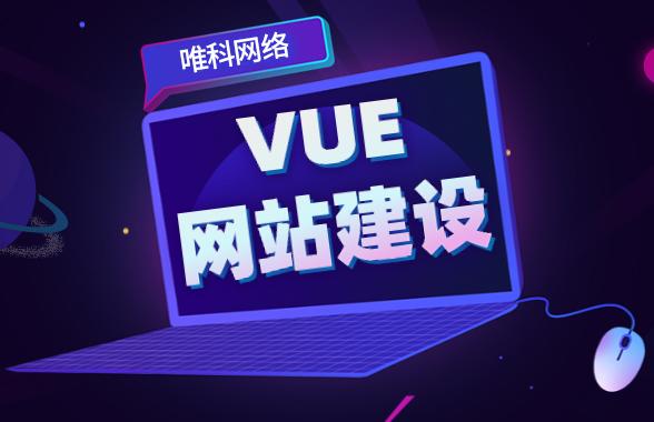 VUE网站开发——唯科网络
