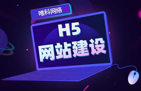 H5网站开发——唯科网络