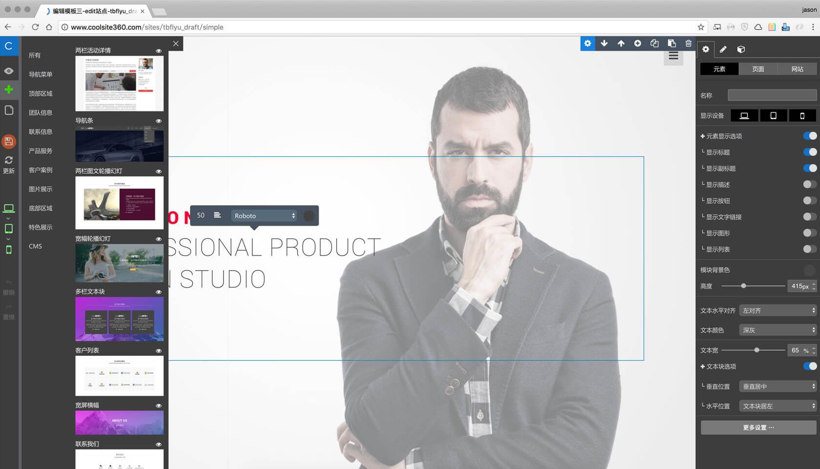 企业网站公司简介应该注意哪几点