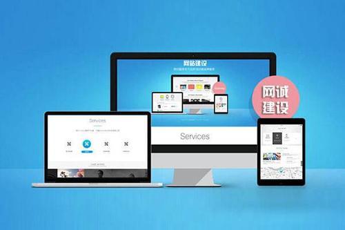 网站建设在互联网上有哪些优势体现