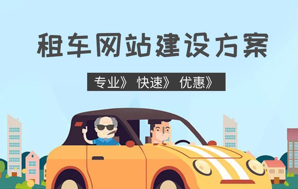 租车网站建设方案