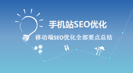 移动端网站seo优化的小技巧