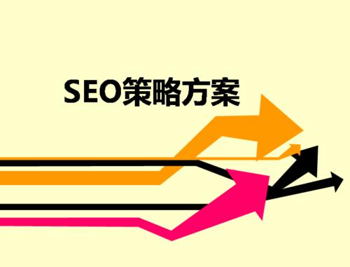开启网站优化技术,破解小微企业网络营销难题